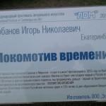 "Фестиваль ""ЛОМ-2013"""