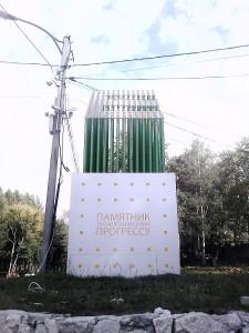 технологический прогресс, ЦПКиО, г.Екатеринбург, технический прогресс
