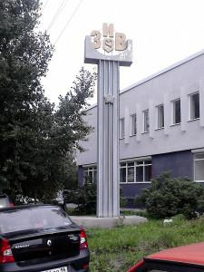 Машиностроительный завод им. Воровского, Екатеринбург