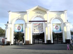 Центральный вход в парк. ЦПКиО, г.Екатеринбург.