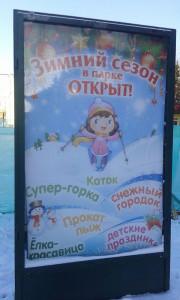 ЦПКиО. Зимний сезон открыт