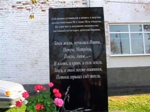 жертвы коллективизации, памятник жертвам коллективизации, г ирбит, ирбит урал