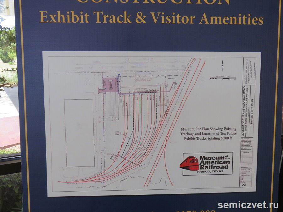 План Музея Американской Железной Дороги. Техас