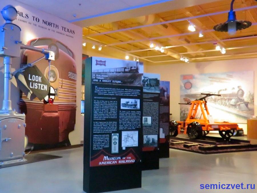 Экспозиция Музея Американской Железной Дороги. Техас
