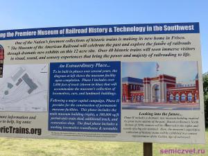 Стенд с перспективави Музея Американской Железной Дороги. Фриско. Техас