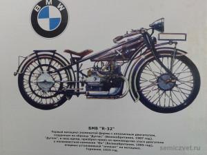 БМВ «R-32», старинные мотоциклы фото, ретро мотоциклы фото, ретро мотоциклы ссср фото, музей мотоциклов видео, ирбитский музей мотоциклов, музеи мотоциклов россии, старинные мотоциклы, музеи ретро мотоциклов, музей мотоциклов ирбит, государственный музей мотоциклов, музеи старинных мотоциклов, выставка ретро мотоциклов, советские ретро мотоциклы, памятники науки техники, урал ретро, мотоцикл ирбит, музей мотоциклов, мотоцикл урал ретро