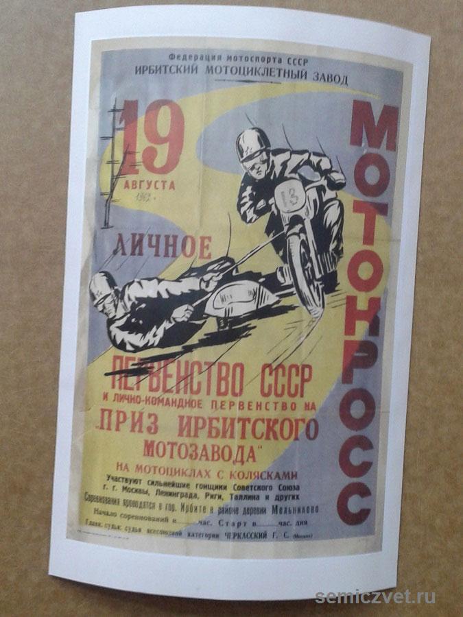 старинные мотоциклы фото, ретро мотоциклы фото, ретро мотоциклы ссср фото, музей мотоциклов видео, ирбитский музей мотоциклов, музеи мотоциклов россии, старинные мотоциклы, музеи ретро мотоциклов, музей мотоциклов ирбит, государственный музей мотоциклов, музеи старинных мотоциклов, выставка ретро мотоциклов, советские ретро мотоциклы, памятники науки техники, урал ретро, мотоцикл ирбит, музей мотоциклов, мотоцикл урал ретро