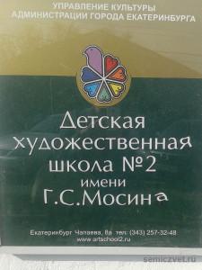 Детская художественная школа №2 им. Г.С.Мосина