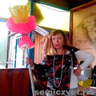 Современная Баба-Яга - ведущая на празднике