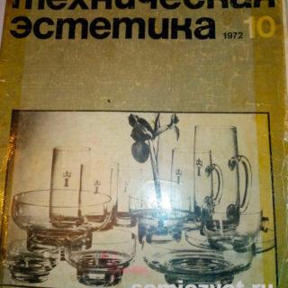"""Журнал """"Техническая эстетика"""". 1972г."""