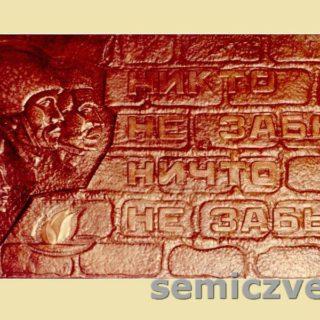 В.Хахалкин. Панно «Никто не забыт, ничто не забыто». Чеканка, медь тонированная, 1200х600 мм, 1985г.