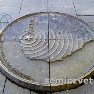 Памятный знак «Нулевая точка отсчёта километров». Бронза, литье, 1500 мм. 1986г. г.Екатеринбург