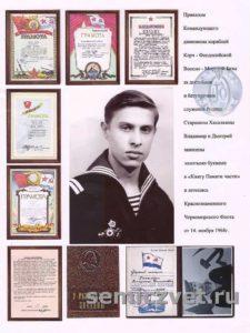 Художник-ювелир Владимир Хахалкин на службе в ВМФ