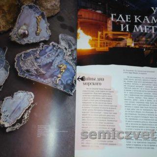 Художник-ювелир В.Д. Хахалкин. Журнал «ГРАФО PLATINUM». №36/2010