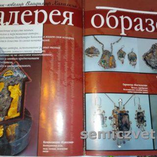 Художник-ювелир В.Д. Хахалкин. Журнал «JEWELRY GARDEN» №9-10/2007