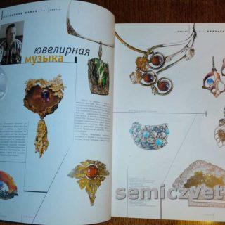 Художник-ювелир В.Д. Хахалкин. Журнал «ГРАФО PLATINUM». №10/2004