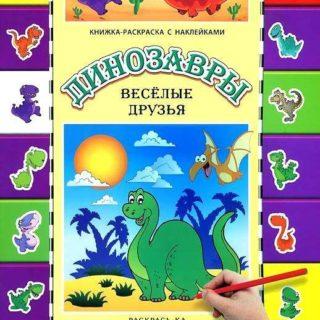 Детская книга-раскраска с наклейками