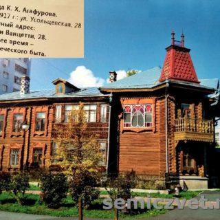 Дом купца К.Х.Агафурова. Выставка «ЕкатеринбургЪ 1917. Город, которого нет»