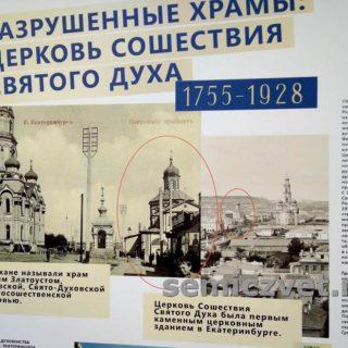 Церковь Сошествия Святого Духа. Выставка «ЕкатеринбургЪ 1917. Город, которого нет»