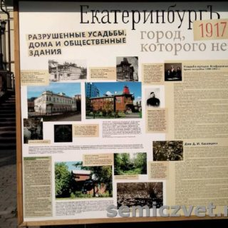 Выставка «ЕкатеринбургЪ 1917. Город, которого нет»
