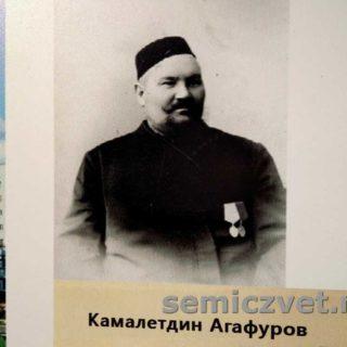 Купец Камалетдин Агафуров. Выставка «ЕкатеринбургЪ 1917. Город, которого нет»