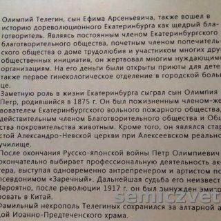Купечество. Выставка «ЕкатеринбургЪ 1917. Город, которого нет»