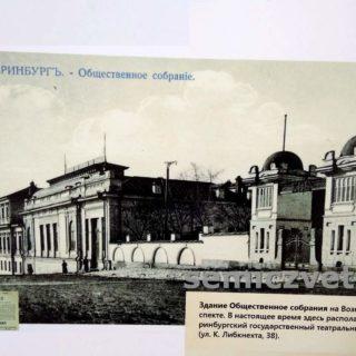 Праздники и досуг. Выставка «ЕкатеринбургЪ 1917. Город, которого нет»