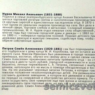 Попечение о детях. Выставка «ЕкатеринбургЪ 1917. Город, которого нет»