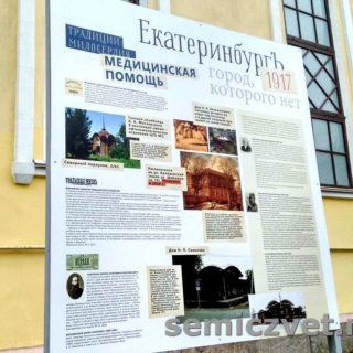 Экспозиция «Традиции милосердия». Выставка «ЕкатеринбургЪ 1917. Город, которого нет»