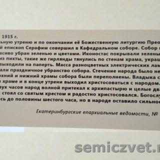 Экспозиция «Храмы Екатеринбурга 100 лет назад». Выставка «ЕкатеринбургЪ 1917. Город, которого нет»