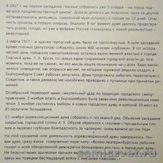 Городское самоуправление. Выставка «ЕкатеринбургЪ 1917. Город, которого нет»