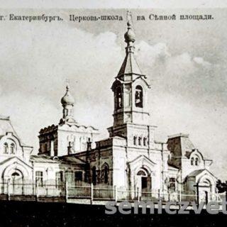 Попечение о нищих. Выставка «ЕкатеринбургЪ 1917. Город, которого нет»