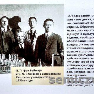Наука и образование. Выставка «ЕкатеринбургЪ 1917. Город, которого нет»