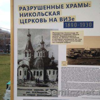 Никольская церковь. Выставка «ЕкатеринбургЪ 1917. Город, которого нет»