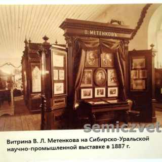 Культурно-просветительские общества. Выставка «ЕкатеринбургЪ 1917. Город, которого нет»