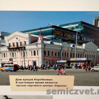 Дом купцов Коробковых. Выставка «ЕкатеринбургЪ 1917. Город, которого нет»