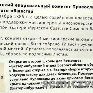 Общественная благотворительность. Выставка «ЕкатеринбургЪ 1917. Город, которого нет»