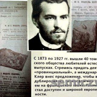 Просвещение. Выставка «ЕкатеринбургЪ 1917. Город, которого нет»