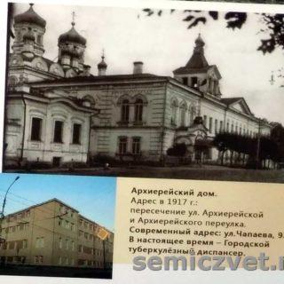 Архиерейский дом. Выставка «ЕкатеринбургЪ 1917. Город, которого нет»