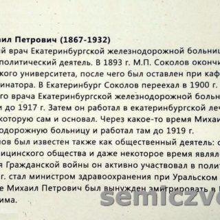 Медицинская помощь. Выставка «ЕкатеринбургЪ 1917. Город, которого нет»