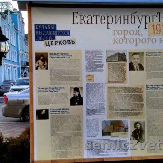 Церковь. Выставка «ЕкатеринбургЪ 1917. Город, которого нет»