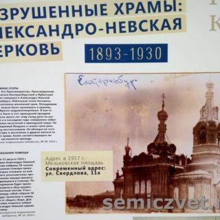 Александро-Невская (Лузинская) церковь. Выставка «ЕкатеринбургЪ 1917. Город, которого нет»