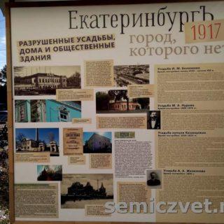 Экспозиция выставки «ЕкатеринбургЪ 1917. Город, которого нет»