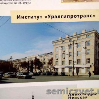 Материалы выставки «ЕкатеринбургЪ 1917. Город, которого нет»