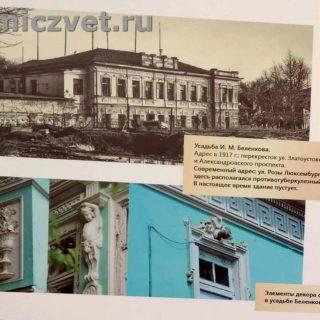 Усадьба И.М.Беленкова. Выставка «ЕкатеринбургЪ 1917. Город, которого нет»