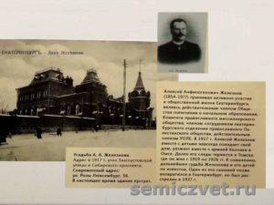 Усадьба А.А.Железнова. Выставка «ЕкатеринбургЪ 1917. Город, которого нет»
