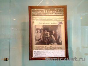 Журнала «Товарищ Терентий». Музей истории камнерезного и ювелирного искусства. Екатеринбург