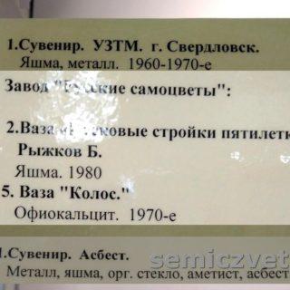Музей истории камнерезного и ювелирного искусства. Екатеринбург