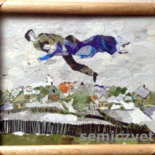 Л.Крысина. «Над городом». Флористика. 2017г. Краски не использовались. Свободная копия картины Марка Шагала