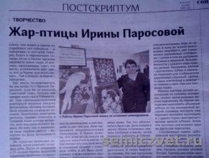 «Жар-птицы Ирины Паросовой». «Социальная газета» от 05.11.2016